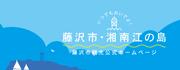 藤沢市観光
